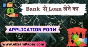 बन द ख त च ल करन क एप ल क शन Band Khata Chalu Karne Ka Application