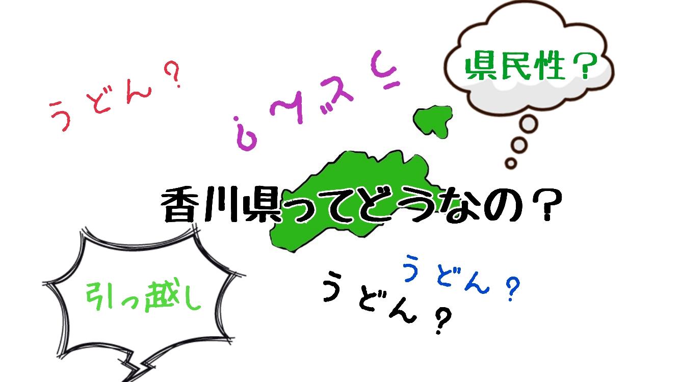 香川県(うどん県)の県民性や交通マナー…香川初心者なら読んでおこう!