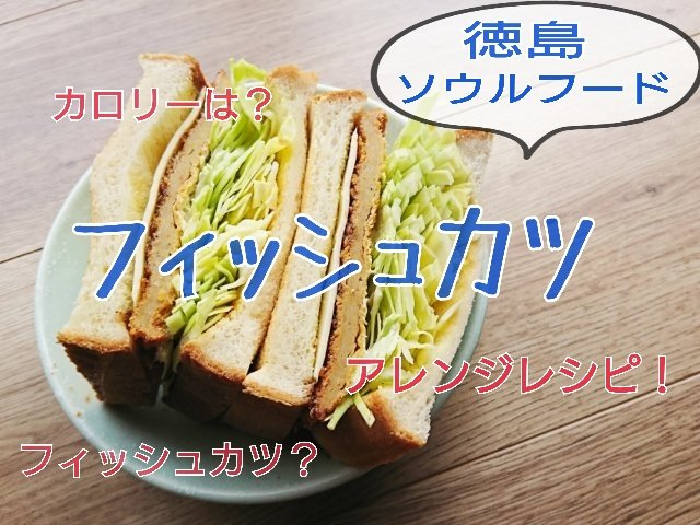 徳島のフィッシュカツ!アレンジレシピや通販での購入方法も解説