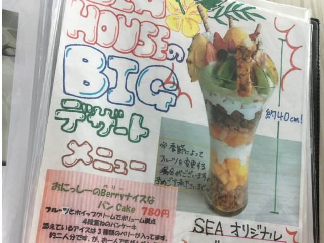SEAHOUSEのビッグパフェ