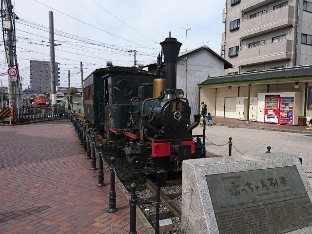 伊予鉄道:坊っちゃん列車