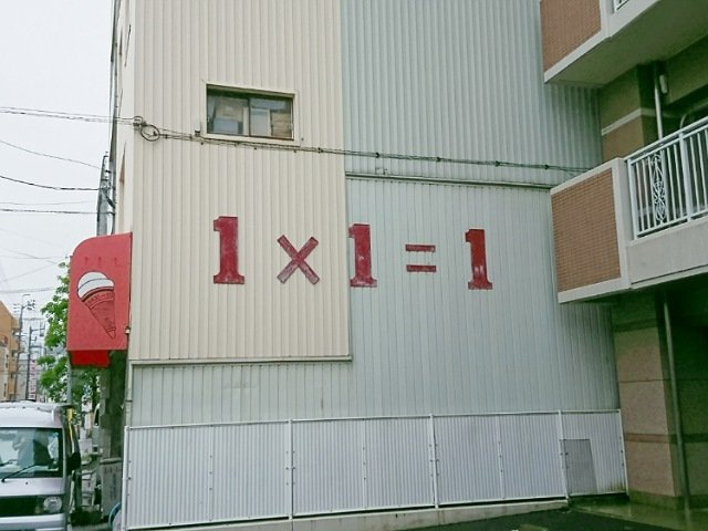 高知市内でアイスクリンを食べれるお店1×1=1