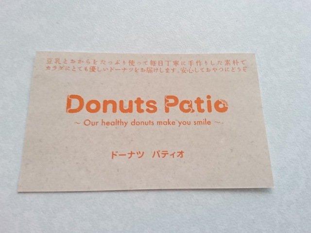 ドーナツパティオのカード