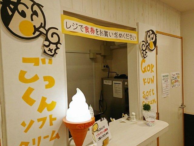 ごっくん馬路村ソフトクリームの売場