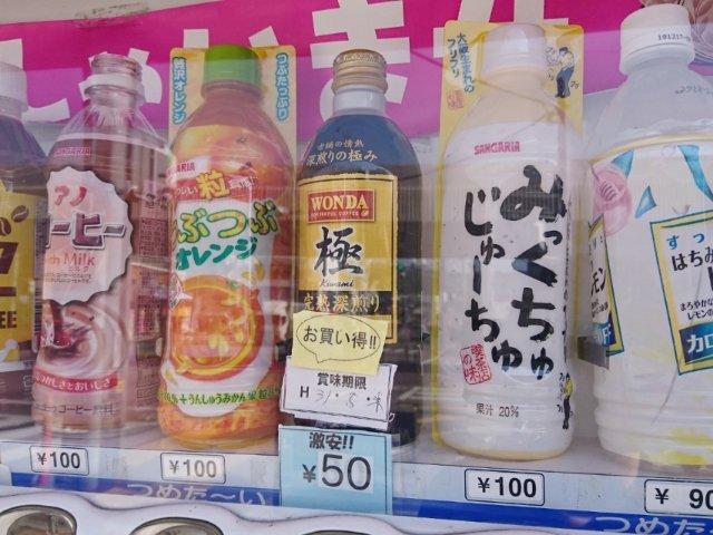 50円自販機の激安コーヒー30円