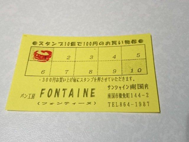 フォンティーヌのポイントカード