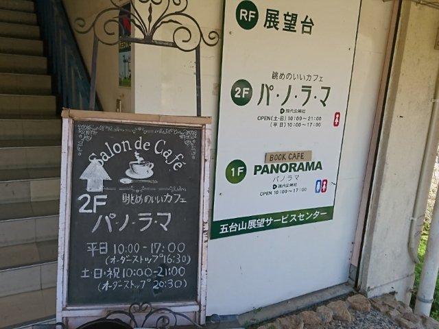 カフェパノラマへの入り口