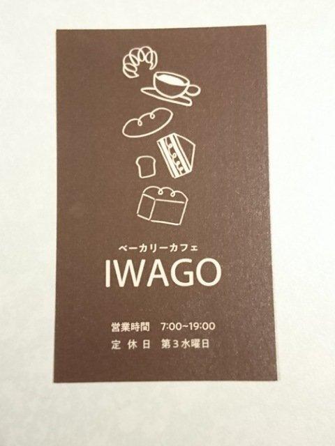 イワゴーのカード
