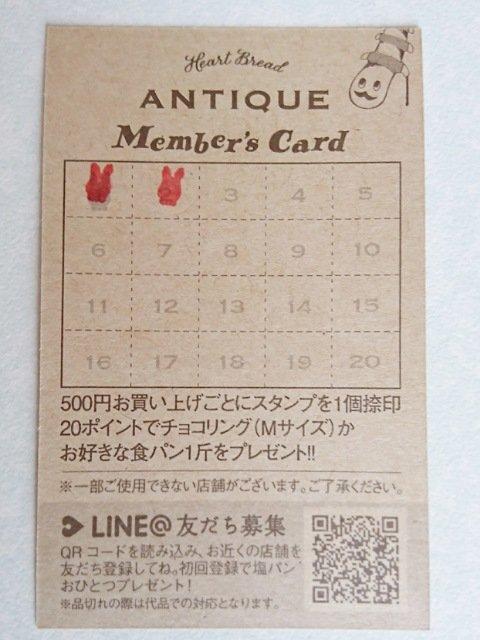 アンティークのポイントカード