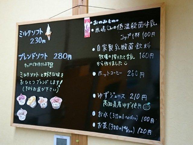 ソフトクリームや牛乳のメニュー表