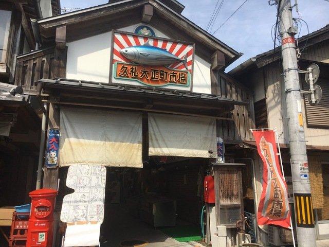 久礼大正町市場でカツオベーグル!?レトロな雰囲気漂う商店街で食べ歩き
