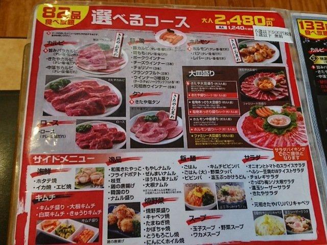 焼肉食べ放題メニュー2