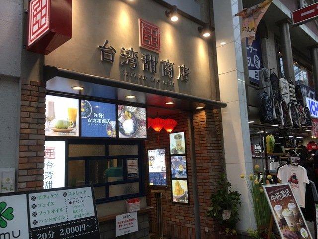 高知でタピオカドリンクが飲める台湾甜商店