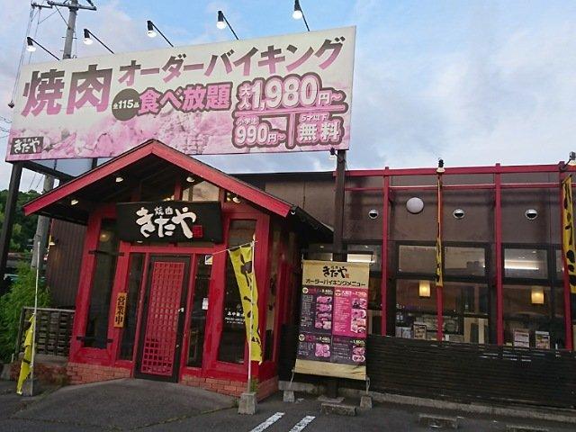 高知の焼肉屋「喜多屋(きたや)」