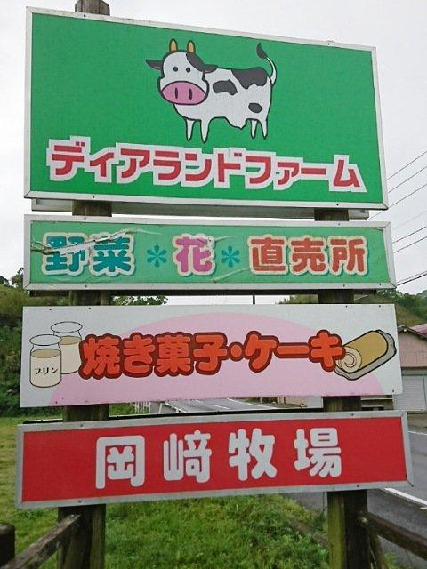 岡崎牧場ディアランドファームの標識