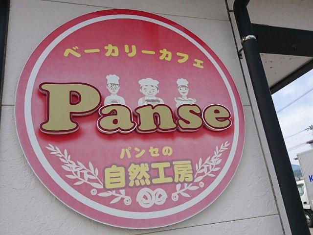 panseの看板