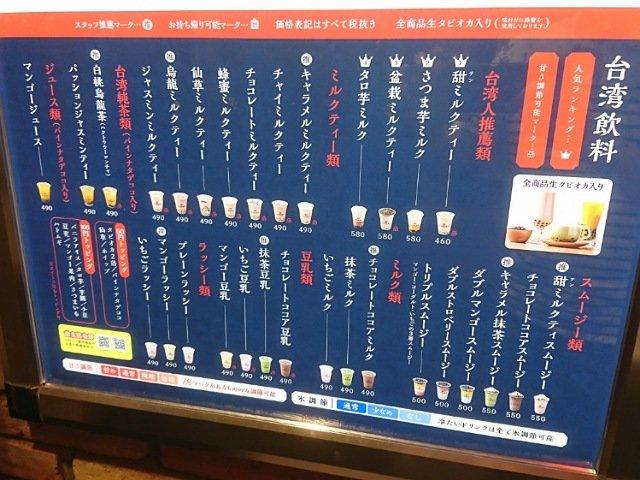 高知台湾甜商店のタピオカドリンクメニュー