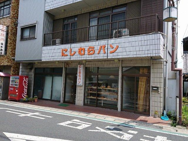 西村製パン所