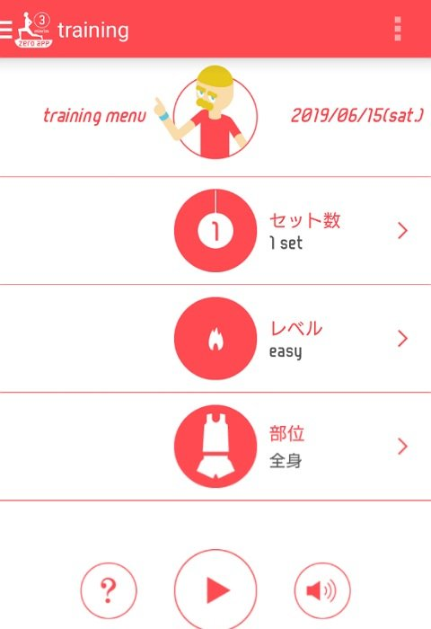 フィットネスアプリ1