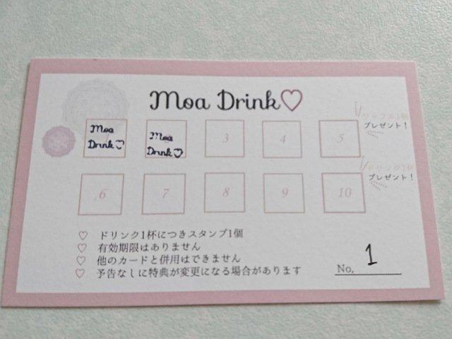 モアドリンクのポイントカード