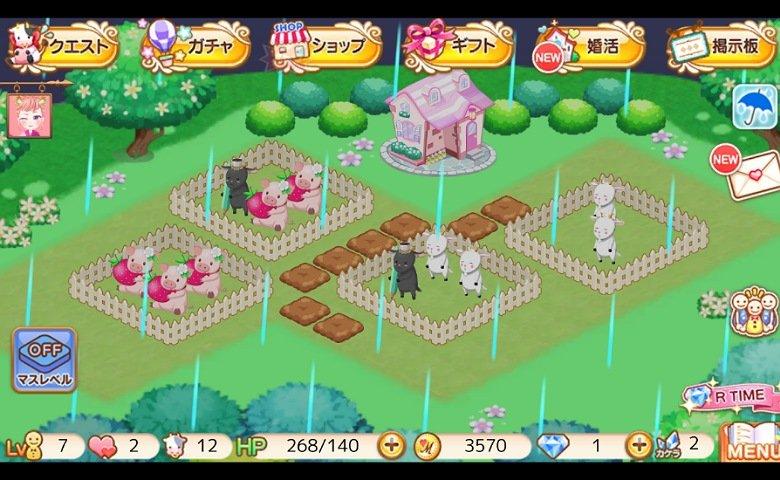 牧場婚活の牧場経営画面