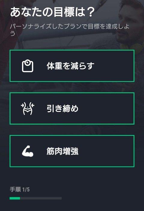 フィットネスアプリ4