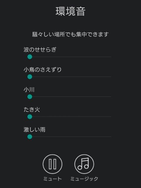 快眠アプリ19