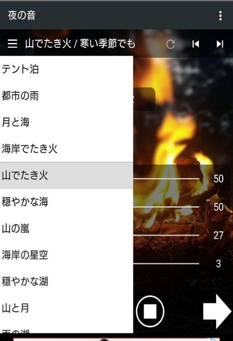 快眠アプリ8
