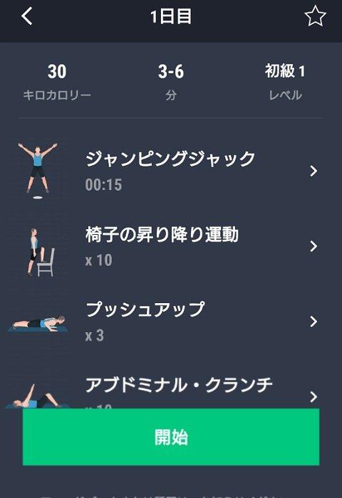 フィットネスアプリ3