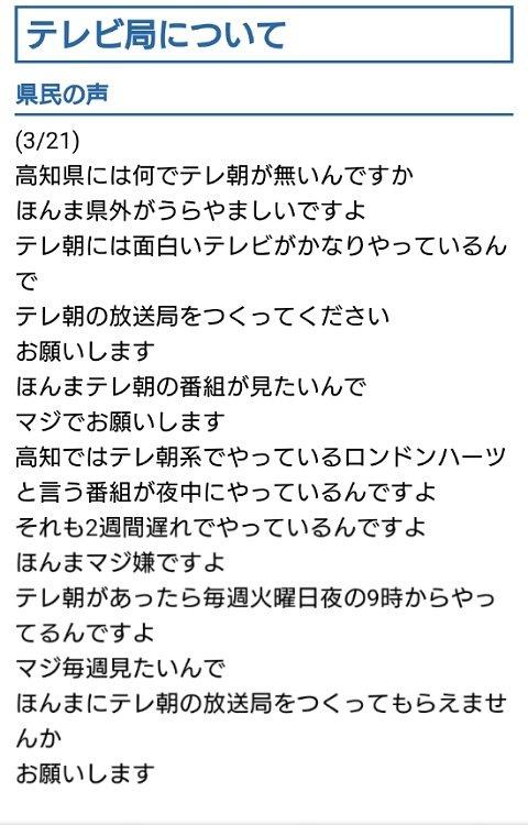 高知県のテレビ局に関する質問一覧