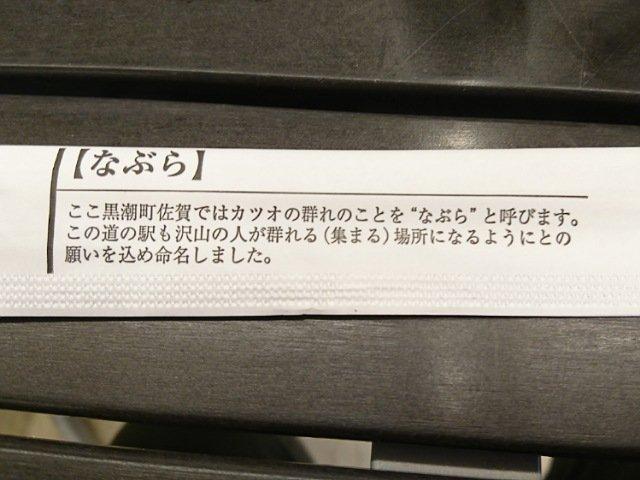 道の駅なぶら土佐佐賀:名前の由来