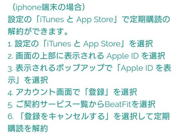 BeatFit:iOS・iPhoneの解約方法の説明