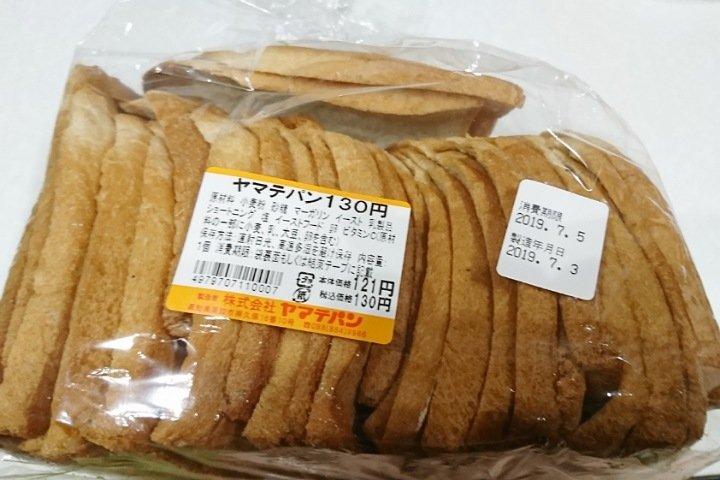ヤマテパン:パンの耳1