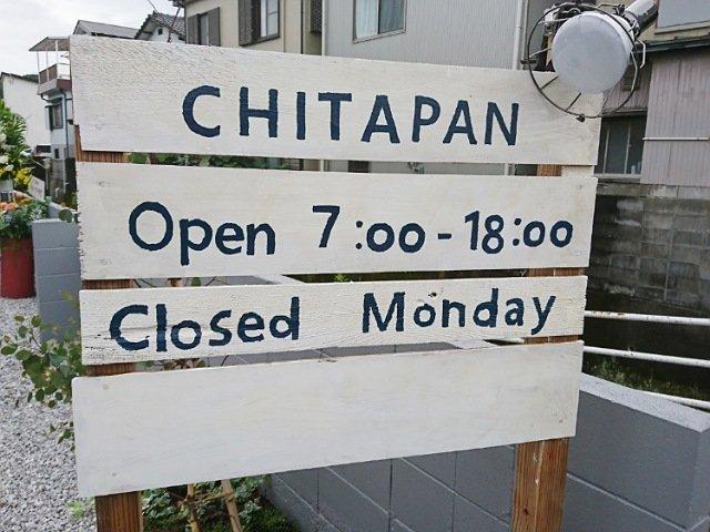 チタパン:営業時間・定休日
