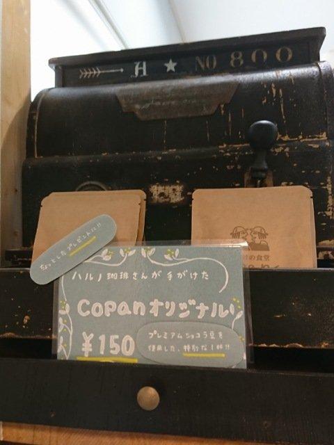 小さなコパン:オリジナル珈琲
