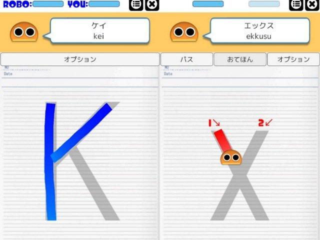 書き順ロボアルファベットアプリ