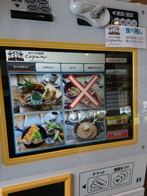 畑の食堂Copanコパン:券売機