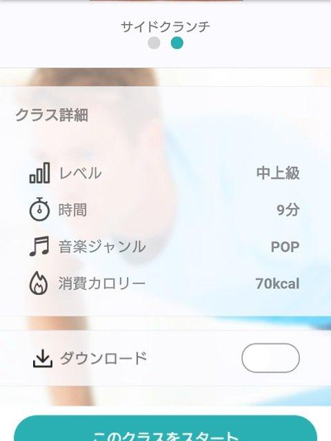 ダイエットアプリBeatFit:レベル・時間・消費カロリーの説明もある