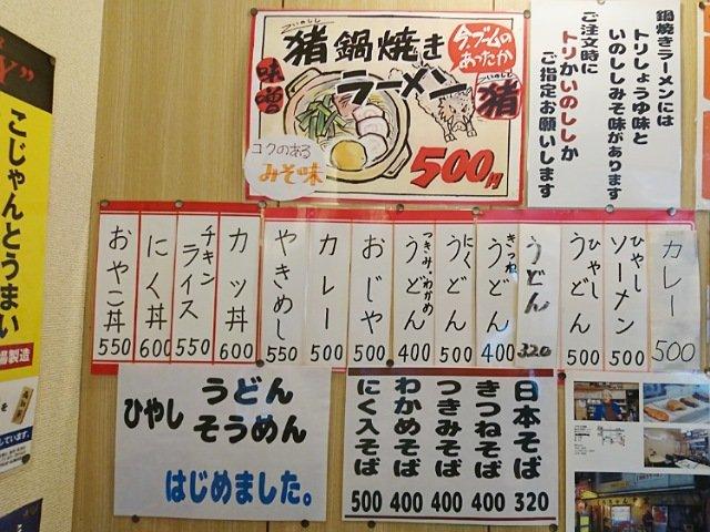 くろちゃん食堂:メニュー・価格表2