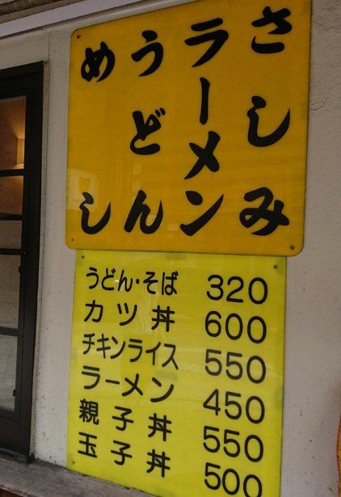 くろちゃん食堂:簡略メニュー