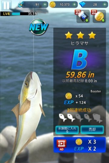 Monster Fishingプレイ画面
