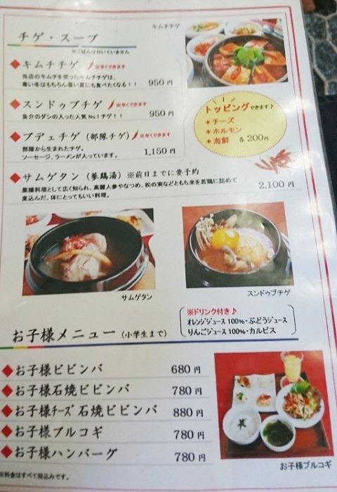 景福宮(キョンボックン)のディナーメニューと価格2