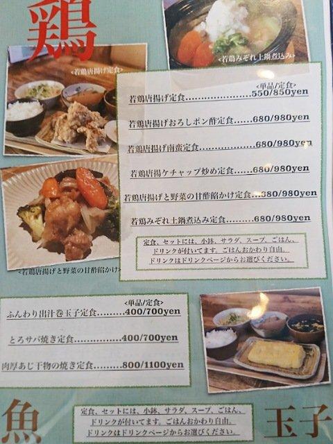 はらぺこキッチン:定食メニュー