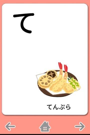 ひらがなカードアプリ:学習画面2