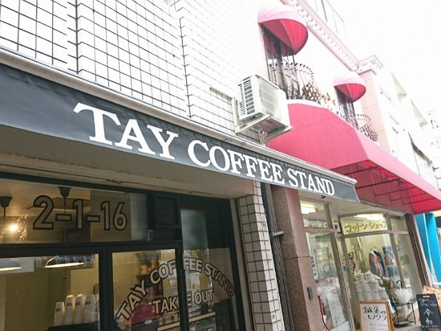 TAY COFFEE STAND(タイコーヒースタンド)の外観