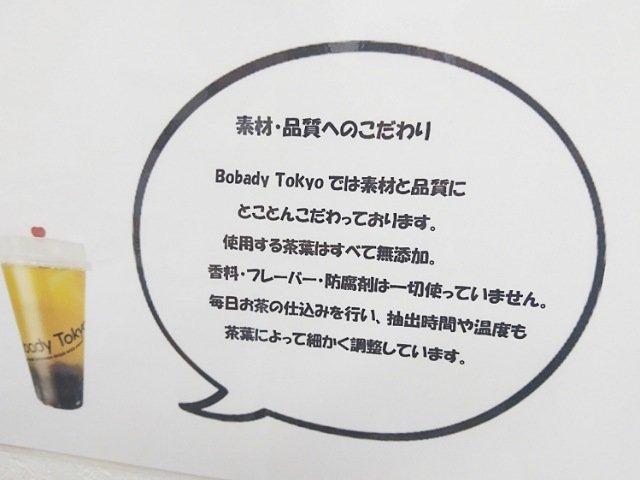 生タピオカ専門店「BobadyTokyo高知」のこだわり