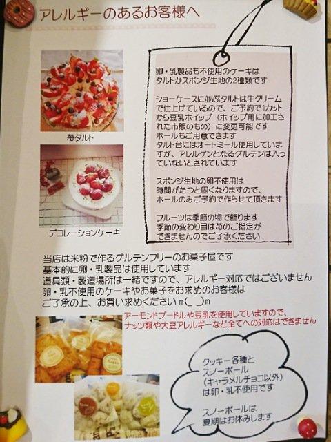 Raiのアレルギー対応ケーキ・タルトの詳しい説明書き