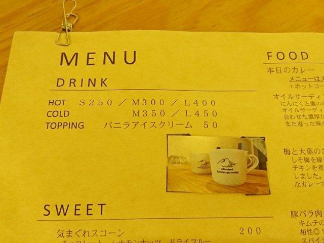 カワクボコーヒーのコーヒーメニュー