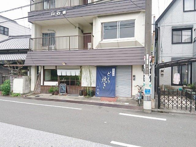 高知市内にあるどら焼きの専門店「かね寅」