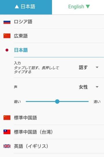 翻訳アプリSay Hi:音声の再生を調整する